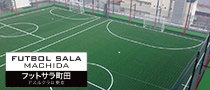 futbolsala-machida-banner