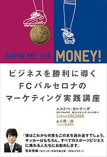 『SHOW ME THE MONEY!』出版記念イベント