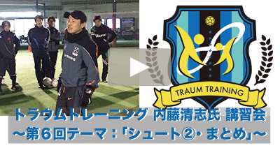 第6回トラウムトレーニング講習会