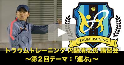 サンプル動画_banner(第二回トラウム)
