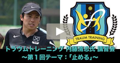 第一回トラウム講習会(サンプル動画)