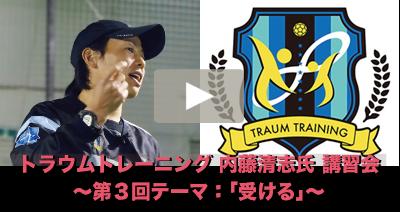 第三回トラウム講習会-banner