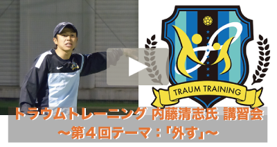 第4回トラウム講習会-banner