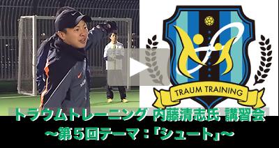 第5回トラウム講習会-banner