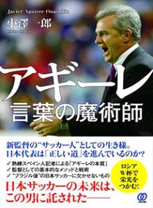 『アギーレ 言葉の魔術師』出版記念トークイベント 植松慶太×小澤一郎