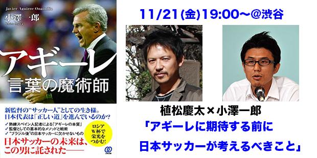 植松慶太×小澤一郎『アギーレ 言葉の魔術師』トークイベント開催のお知らせ