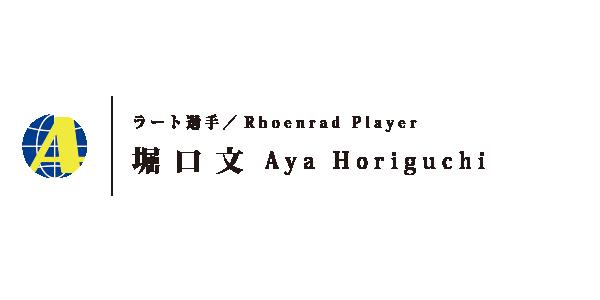 horiguchi-name-1