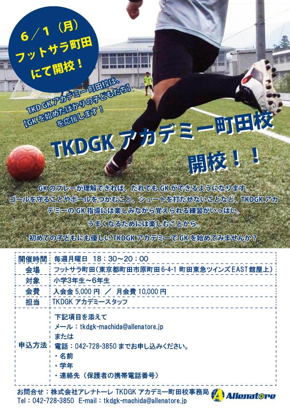 TKDGKアカデミー町田校開校