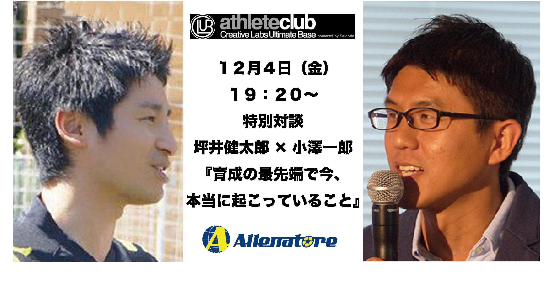 イベント開催のお知らせ 『athlete club presents 特別対談 坪井健太郎×小澤一郎 「育成の最先端で今、本当に起こっていること」』