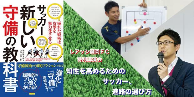 イベント開催のお知らせ 「知性を高めるためのサッカー、進路の選び方」