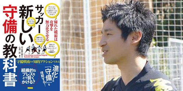 坪井健太郎 Blog更新のお知らせ「プレサッカーチーム福岡支部開設」