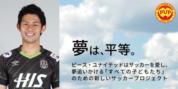 皆本晃 イベント出演のお知らせ『「夢は、平等。」夏休みフェスタ』