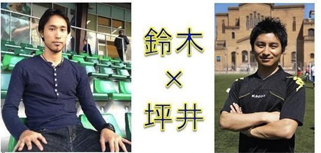坪井健太郎×鈴木隆二氏 指導者講習会のお知らせ「世界で勝つための戦術論と戦術指導」