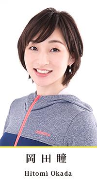 okada_profile_1